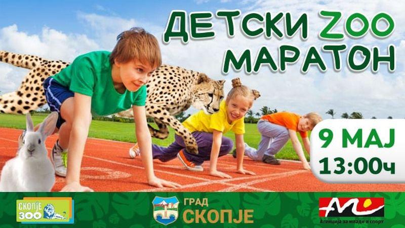 Скопската Зоолошка градина денес е домаќин на првиот Детски зоо маратон