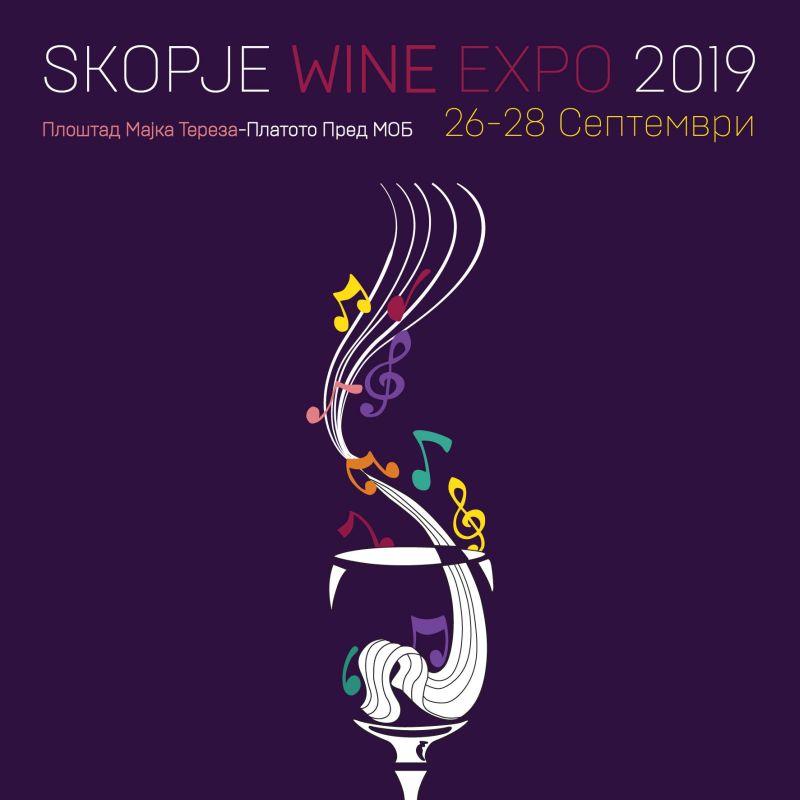 """Денеска во 18 часот започнува """"Skopje Wine Expo"""""""