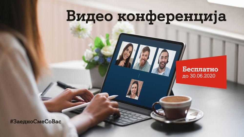 Бесплатна услуга за видеоконференција за сите